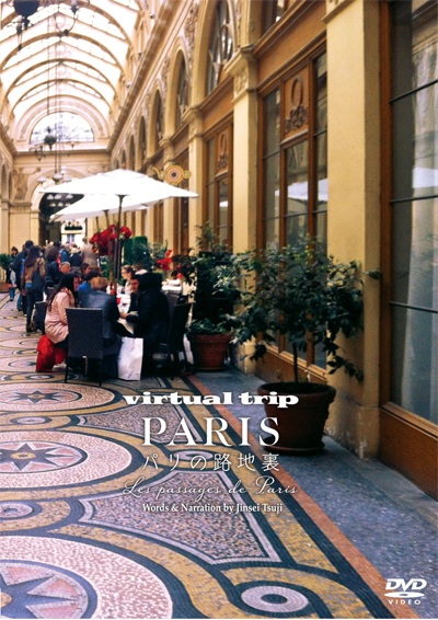 DVD  [virtual trip PARIS パリの路地裏]