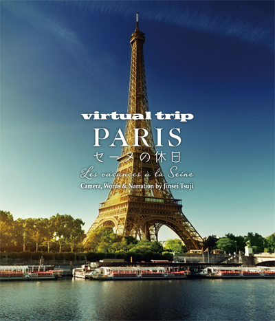 Blu-ray  [virtual trip PARIS セーヌの休日]