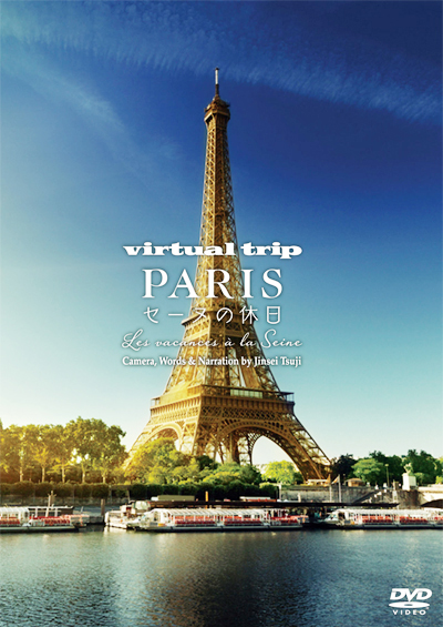 DVD [virtual trip PARIS セーヌの休日]